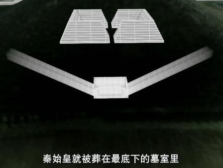 探测到秦始皇陵倒三角金字塔建筑物!