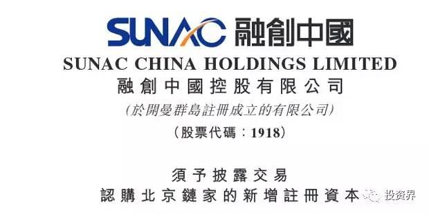 3个月花了361亿后,孙宏斌26亿投资链家 房产开发商为何投资房产中介?
