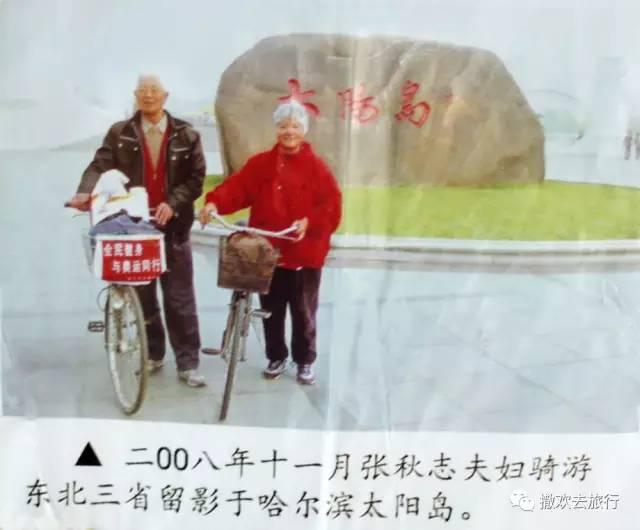 两个人、两辆单车-徐州70岁夫妻12年骑遍中国后隐居乡下 最浪漫的图片