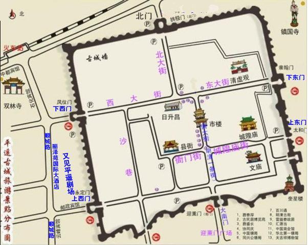 平遥古城地图-旅游景点分布图