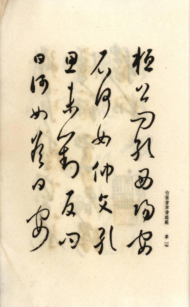 民国出版白蕉字帖,罕见!