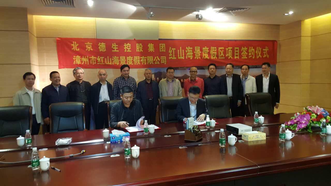 德生集团:400亩土地签约,德生医养项目落户漳州