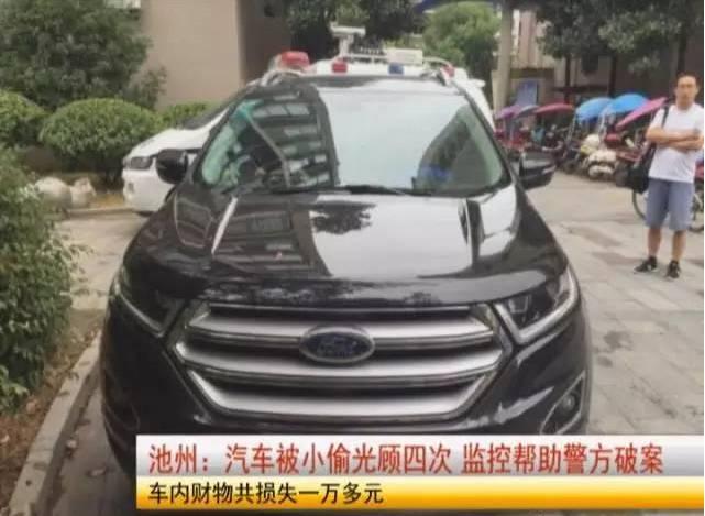 安徽一汽车被小偷连续光顾四次,只因车里留了这个!长点心吧!