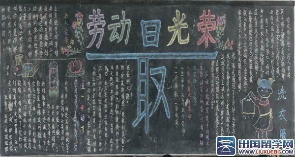 黑板报花边纹样设计1000例 黑板报设计排版要点