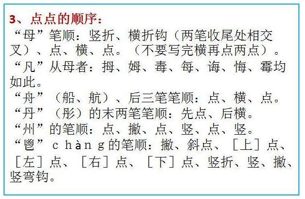 0个汉字的规范笔顺 寒假必须让孩子全部拿下