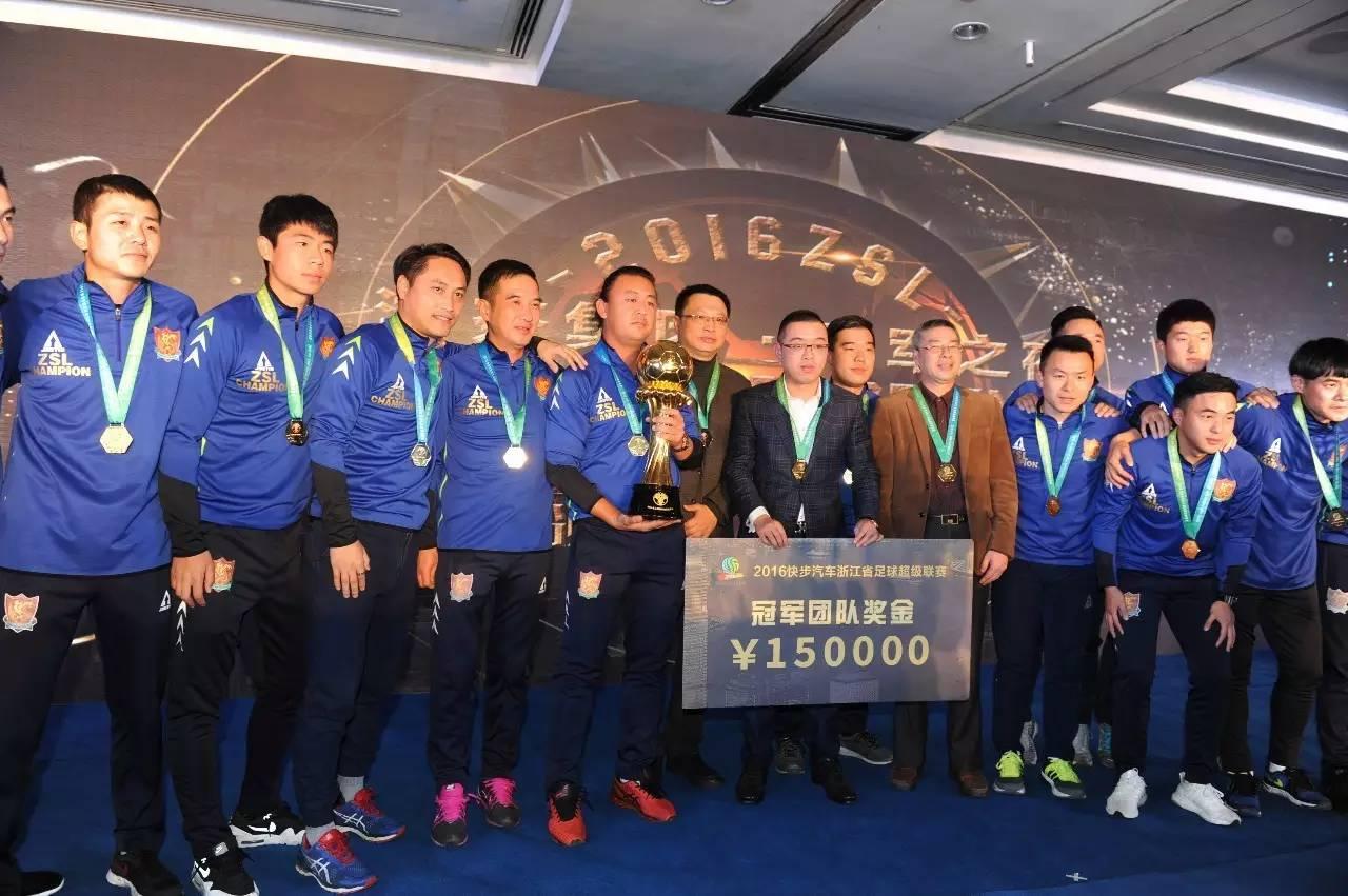 浙江足球奥斯卡典礼 2016浙超联赛颁奖典礼今晚举行