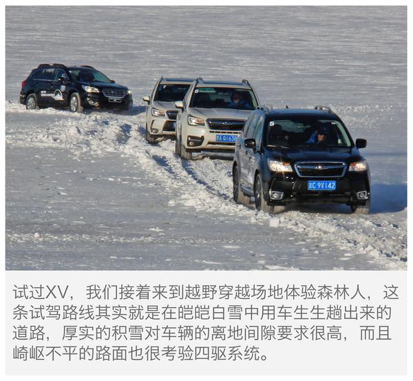 无法阻挡的脚步 斯巴鲁全系SUV冰雪试驾 - yuhongbo555888 - yuhongbo555888的博客