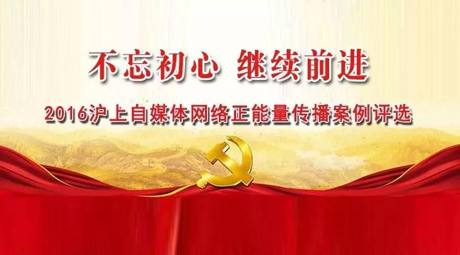 【投票】2016沪上自媒体网络正能量传播案例投票页面图片