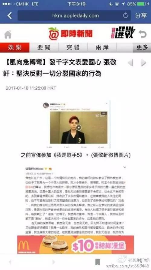 张敬轩是不是港独香港媒体和人民都看的很清楚山东11选5