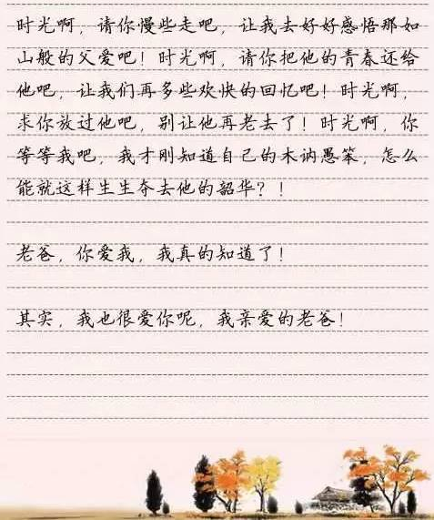 高中女生的一篇日记,让女生泪流满面,也看哭所公交老师等图片