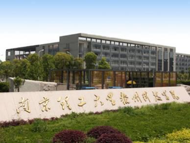 南京师范大学泰州学院和中北学院的区别