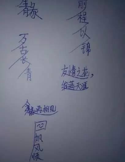 """左边的笔画能包容右边的三个字,有容乃大啊!   特别是""""爱""""这个字"""
