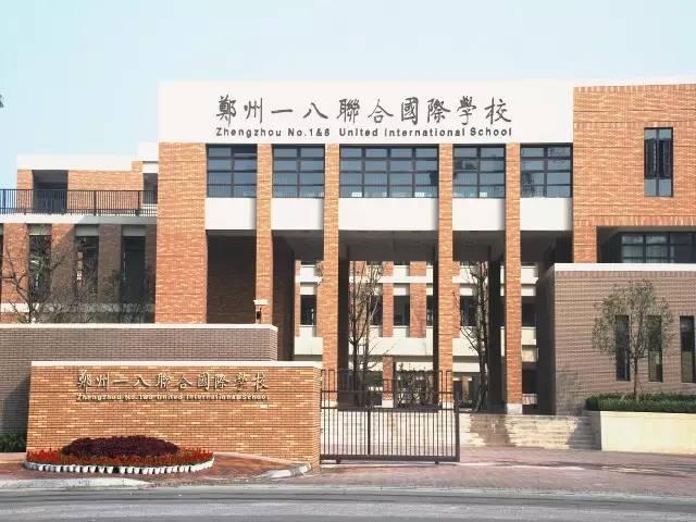教育 正文  名为郑州一中,八中联合国际学校的完全中学,由郑州一中和