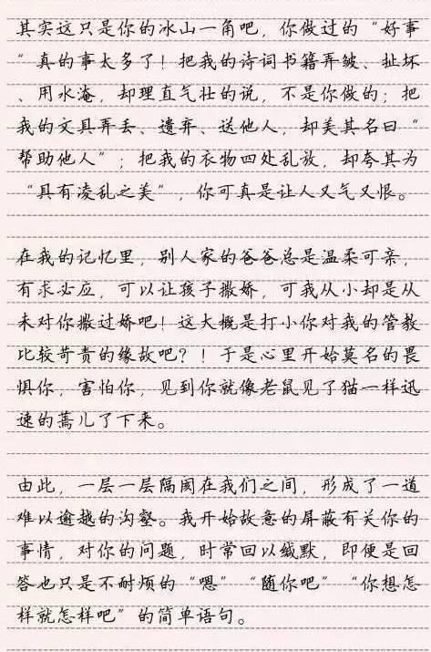 高中女生的一篇日记,让女生泪流满面,也看哭所老师恶毒头像图片