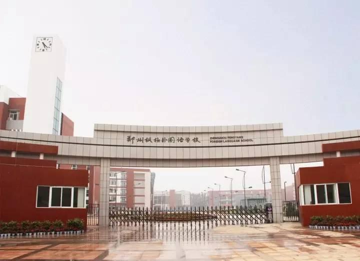 其前身为创建于2004年的郑州外国语年华分校初中部.学校高中作文书香图片
