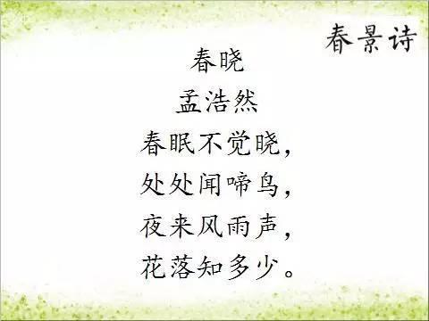 小学语文古诗词分类汇总!小学生必知!