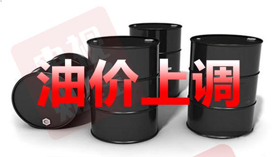 """油价跨年""""四连涨""""!明起,每升又贵了5分钱"""