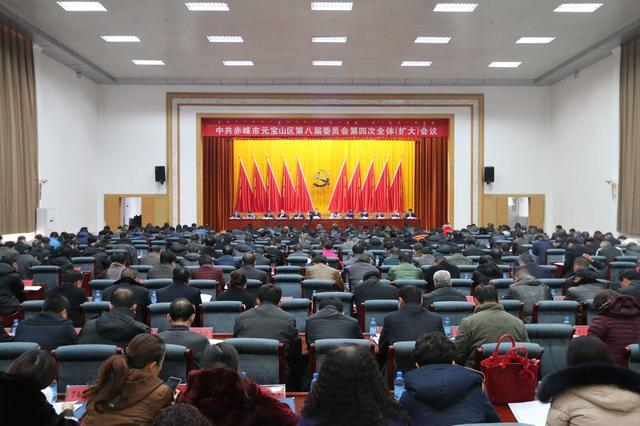 中共赤峰市元宝山区八届四次全委(扩大)会议公报