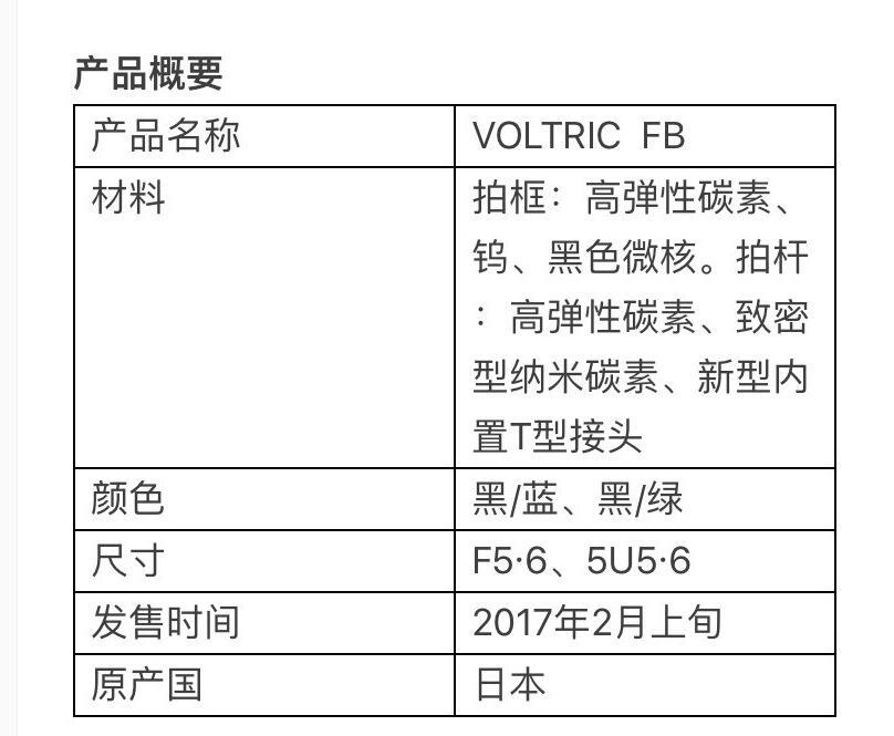 尤尼克斯VTFB(VT-FB)羽毛球拍评测(威而不重)