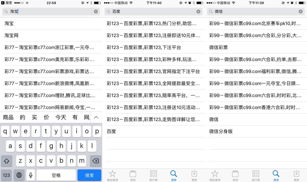 AppStore严重故障,搜索热门关键词转到彩票类