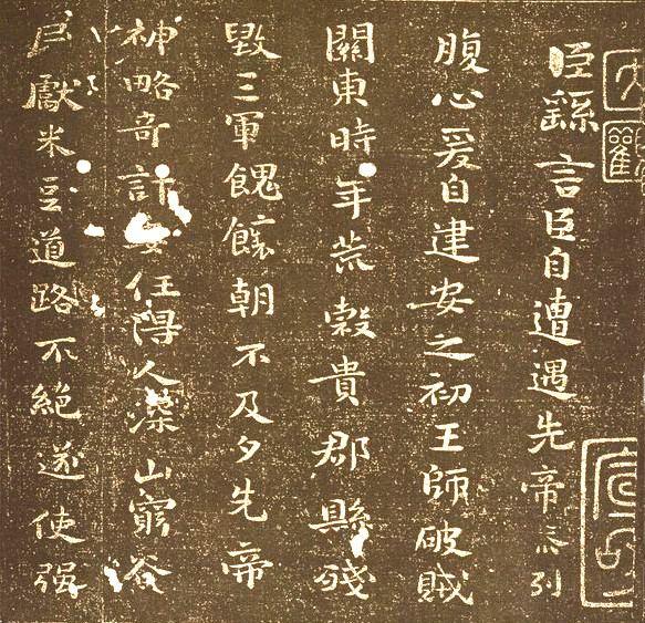 名家之楷书鼻祖钟繇书法作品欣赏图片