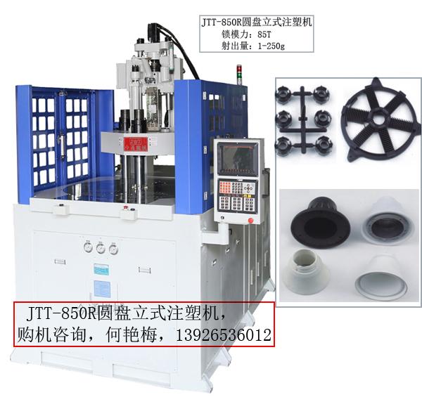 转盘立式注塑机模具开合及背压调机调试工艺技术