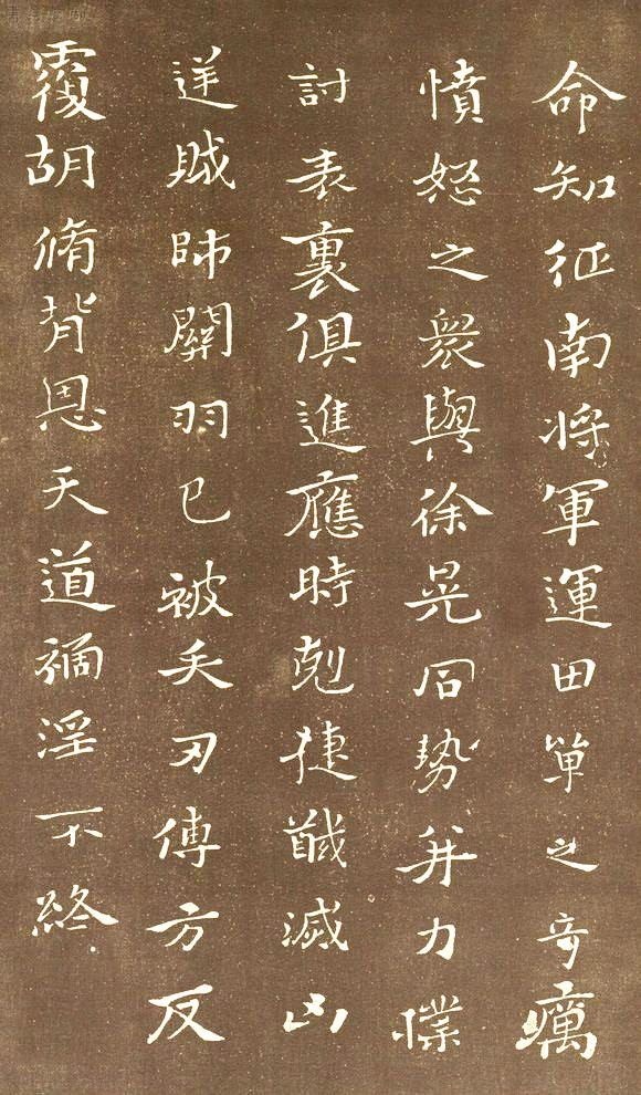 书法名家之楷书鼻祖钟繇书法作品欣赏图片