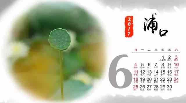 2017年浦口版桌面日历美图
