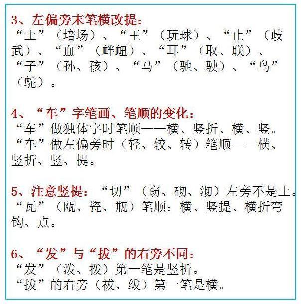 7000个汉字的规范笔顺,寒假慢慢帮孩子改正