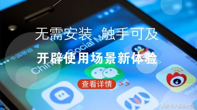 微信小程序,链接餐饮+大未来