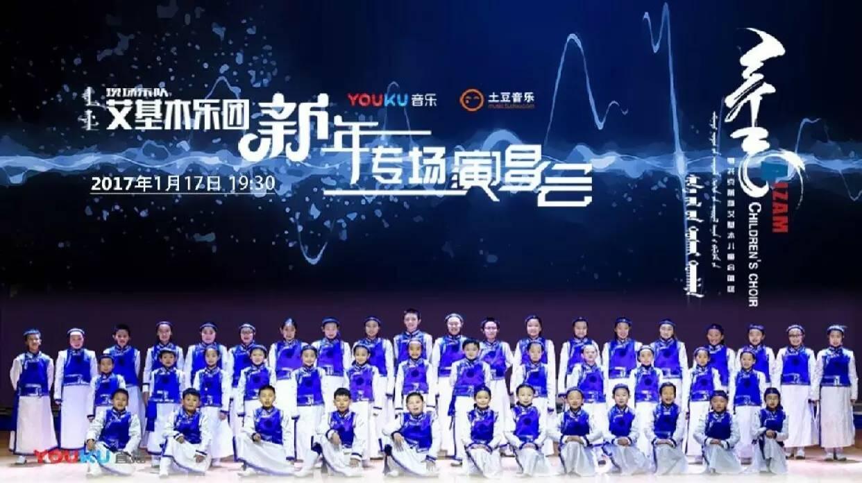直播|艾基木儿童合唱团新年专场演唱会图片