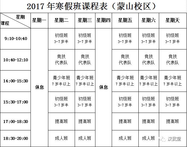 德阳汉武堂跆拳道各校区寒假课程表小学生课外教案阅读图片
