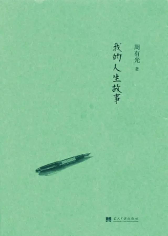 悼念周有光,他是汉语拼音之父,是四朝元老,他