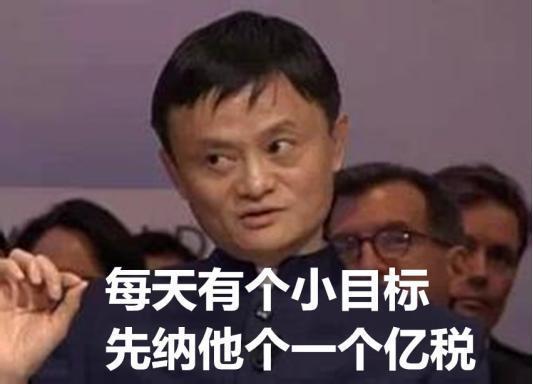 马云每天纳税一个亿!王健林的小表情黯然失色爸爸包目标万代图片