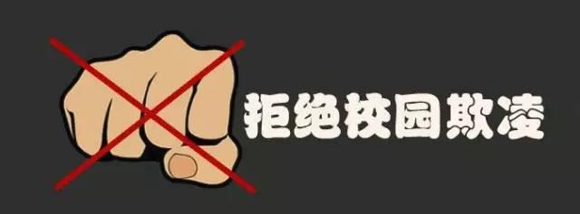策_关注| 五大举措拒绝校园欺凌!上海综合施策效果明显