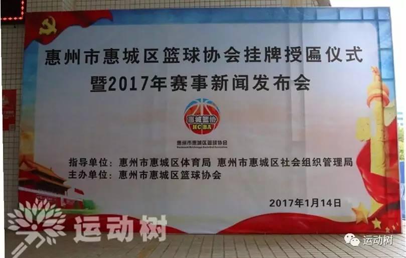 热烈祝贺惠州市惠城区篮球协会挂牌授匾仪式 暨2017赛事新闻发布会圆满成功