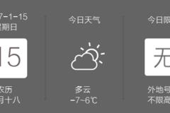 涨姿势了!冬天开暖风为什么费油?因为你没用对!