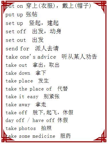 初中英语:8类固定搭配短语,给孩子肯定复习用初中答题卡化学岳阳图片