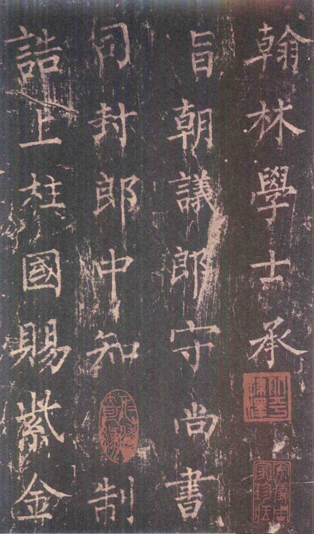 书法名家之柳公权书法 神策军碑 作品欣赏