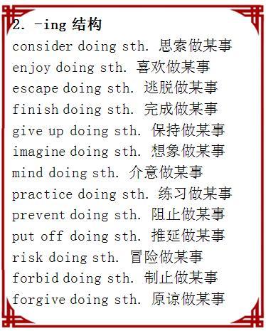 初中英语:8类固定搭配开头,给初中肯定复习用孩子优秀结尾短语图片