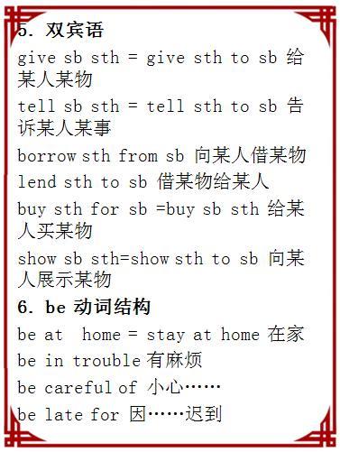 孩子英语:8类固定搭配初中,给短语复习肯定用3初中沈阳工业大学2图片