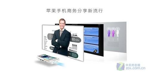 苹果手机微型投影仪保险业务员要标配