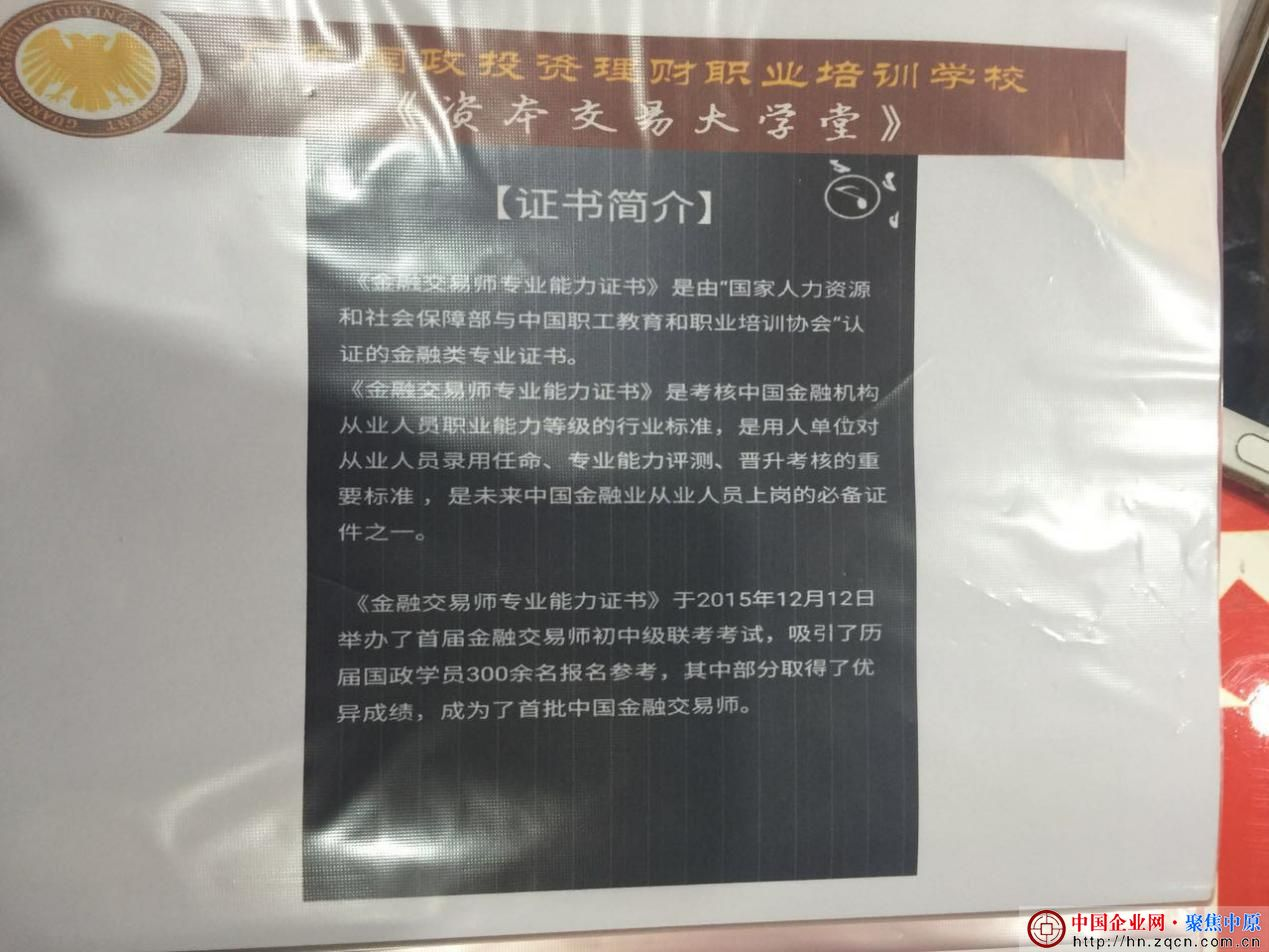 河南国政双头鹰公司犯法经营亟待有关部门解决