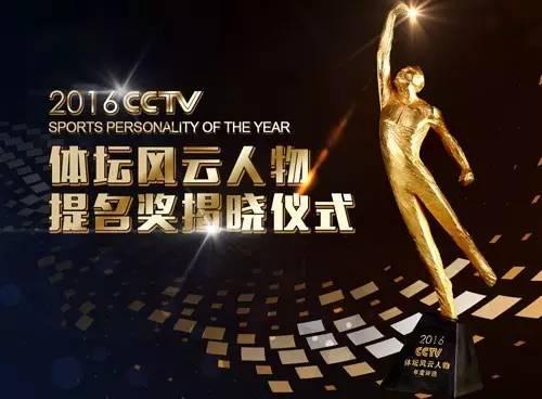 2016CCTV体坛风云人物颁奖盛典,击剑众星云集,荣静获大奖!