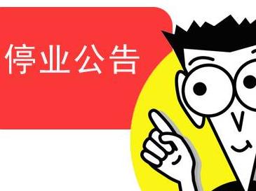 中国建设银行系统升级停业公告 建设银行图片