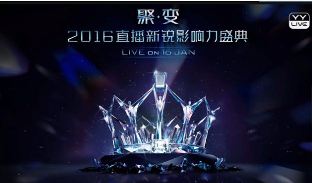 yy2017yy2016年度盛典颁奖典礼回放全程视频完整图片
