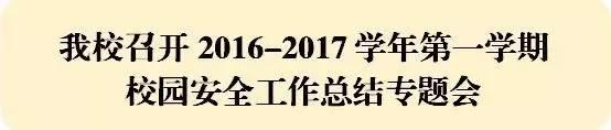我校召开2016-2017学年第一学期校园安全工作总结专题会
