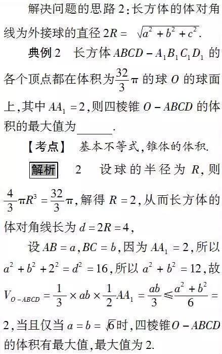 高考数学:几何体中的外接球与内切球解题捷径