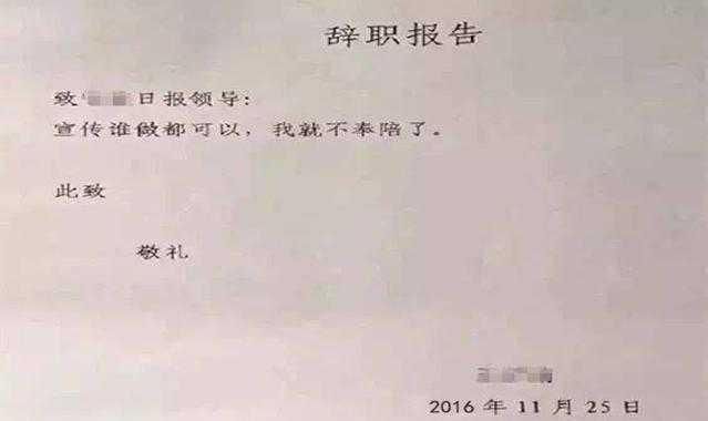 盘点2016的搞笑辞职信, 领导也是神回复!