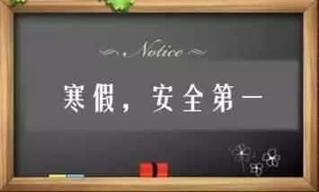 寒假春节期间校园安全工作怎么做?看看省教育